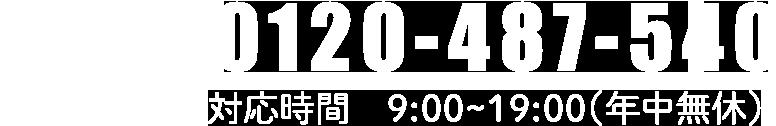 対応時間9時~19時